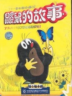 80后,盘点伴随我们成长的20部经典动画片 - yuruan - 黎黎影视明星博客