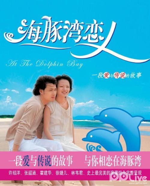 В дельфиньей бухте / At Dolphin Bay (Тайвань, 2003, 28 серий) 14310811010_500X667
